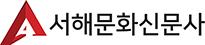 서해문화신문사